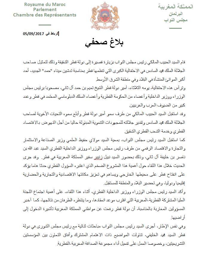 Les Marocains peuvent désormais aller au Qatar sans visa