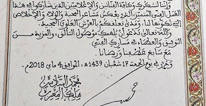 Limage Du Jour La Lettre Manuscrite Du Roi Mohammed Vi à