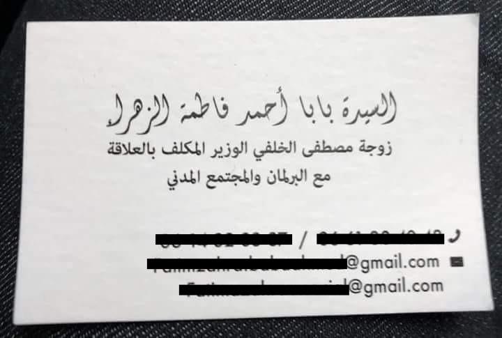 Fatima Zahra Baba Ahmed Assure Que Sa Fonction Nest Pas Femme De Ministre Et Celle Ci Ne Peut Etre Un Metier En Soi Lepouse DEl Khalfi Travaille Au